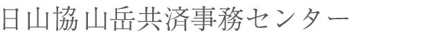 日本山岳協会山岳共済事務センター